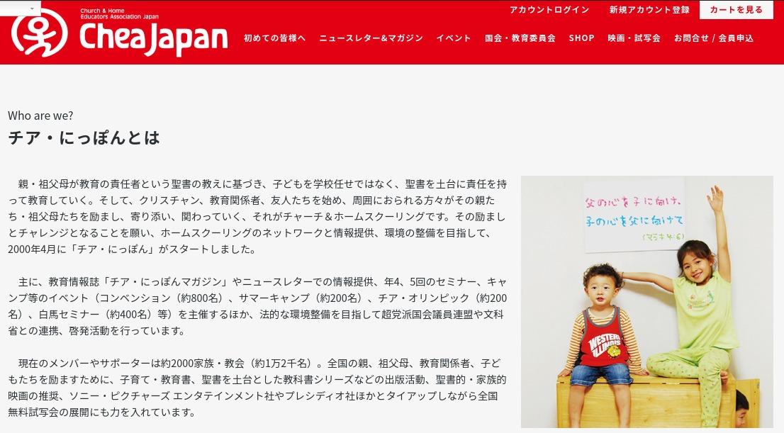 チア日本のホームページ画像