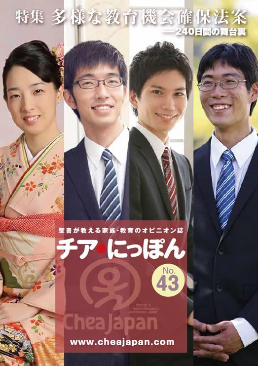 チア日本発行のチアマガジンの一例