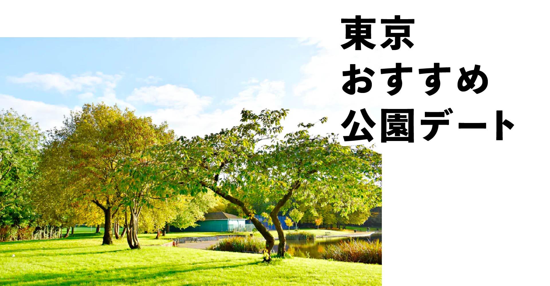 【東京】おすすめ公園ゆるデート。夫婦関係を深めるデートアイデア その1アイキャッチ